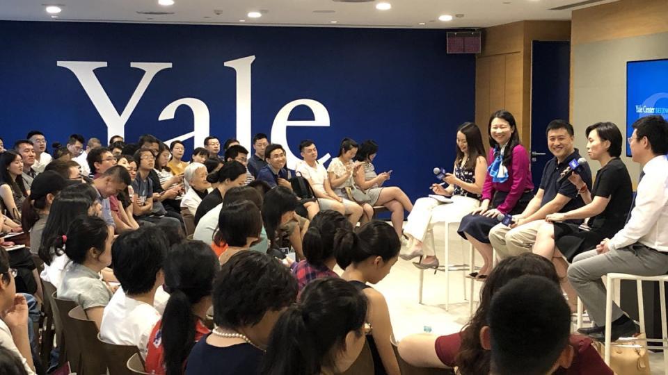 Yale Education Forum | Yale Center Beijing